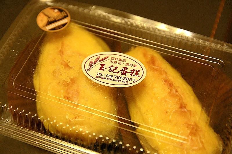 雲林百大伴手禮-玉記麵包
