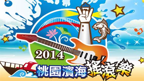 2014桃園濱海搖滾樂