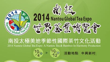 2014南投世界茶業博覽會
