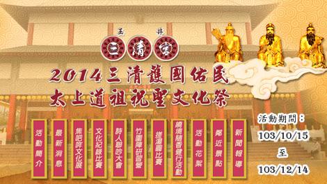 2014三清文化祭