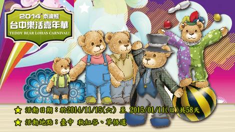 2014泰迪熊台中樂活嘉年