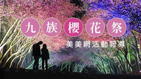2015九族櫻花祭活動