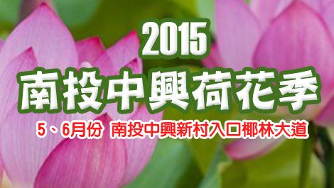 2015南投中興荷花季