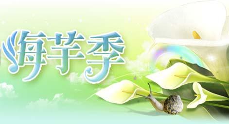 2015竹子湖海芋季開始了