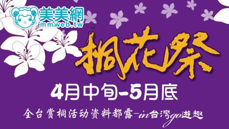 2015全台賞桐